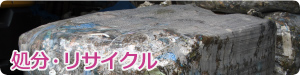 処分・リサイクル